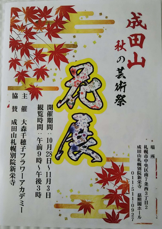 札幌資料館2